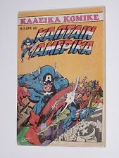 CAPTAIN AMERICA TOMOS#5 TPB GREEK COMIC KABANAS RARE MARVEL HELLAS #61,63  X-MEN