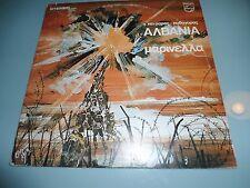 MARINELLA - ALVANIA LP 1973 Rare Greek PHILIPS EXCELLENT CONDITION