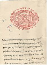 INDIA, JAIPUR STATE  FULL REVENUE DOCUMENT SHEET
