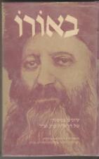 Judaism-In His Light-Rabbi Kook in Hebrew