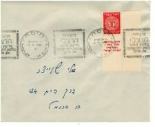 Israel 1949 Doar Ivri Tabbed Cover with Event Postmark