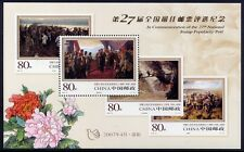 China PRC 2007 Block 135 Wahl der schönsten Briefmarke 27th Best Stamp MNH