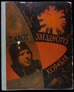"""SOVIET COSMONAUT GAGARIN AND TITOV SIGNED CHILDREN BOOK """"THE PILOT OF STARSHIP"""""""