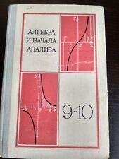 Algebra  for the 9-10 th grade of secondary school. Алгебра 9-10 класс