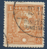 CHINA STAMP WITH PINGTAN POSTMARK  (ISLANDS IN THE TAIWAN STRAIT IN FUZHOU)
