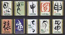 JAPAN 2015 GREETING (ETO CALLIGRAPHY YEAR OF MONKEY 2016) COMP SET 10 STAMP USED