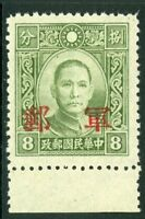 China 1947 Military 8¢ Dah Tung Perf 13½ ⚠️ Scott M2v MNH W711 ✔️