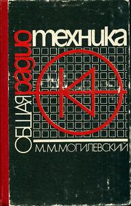 Общая радиотехника ● ● М.М.��огилевский ● ● RUSSISCH