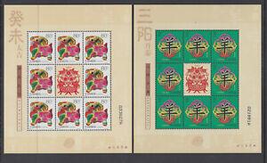 China 2003-1 Year of the Ram Zodiac Souvenir Sheets Sc 3253 - 3254