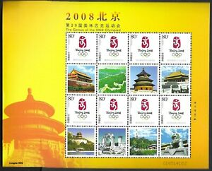 China 2008 Beijing Olympic Special S/S Temple Tien An Mun 奥運