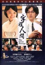"Miyazaki Aoi ""The Great Passage"" Odagiri Joe HK Version Japan Drama Region 3 DVD"