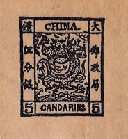 """china postage stampland Wood Mounted Rubber Stamp  1 1/2 x 1 1/2""""  Free Shipping"""