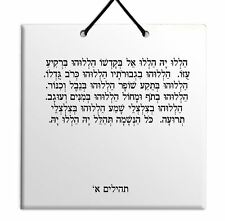 Hebrew Book of Psalms Ceramic TILE holy bible Tehillim Chapter 1 ?????? ?????
