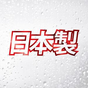 Made In Japan Car Red Chrome Metallic Sticker - JDM JAP Drift Tengoku Japanese