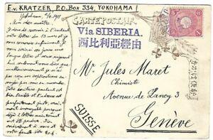 JAPAN 1911 POSTCARD YOKOHAMA TO GENEVE SWITZERLAND VIA SIBERIA