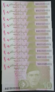 """PAKISTAN NEW 10re WITH SEMI FANCY LOW SERIAL NUMBER """"0000001 TO 0000010"""