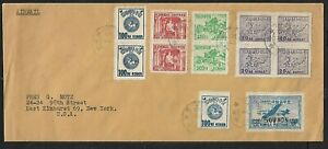 SOUTH KOREA TO USA AIR MAIL MULTIFRANKED COVER 1949