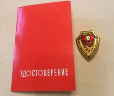 USSR Russia Comsomol badge for active work on protection of order  with document