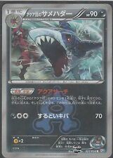 Pokemon Card XY Double Crisis Team Aqua's Sharpedo 021/034 R CP1 1st Japanese