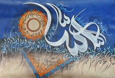 Islamic Wall Art Hand Painted Oil On Canvas - Surah Al-Ikhlas - MUR30420006