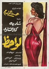 Lawahez [لواحظ] Egyptian movie poster Shadia 1957