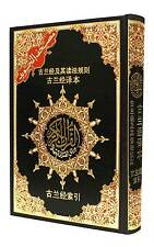 Tajweed Quran With Meanings Translation in Chinese /Dar Marifa Qur'an
