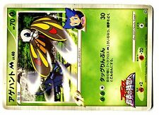 POKEMON PROMO 12th ANN. ( MOVIE ) N° 003/022 BEAUTIFLY ....