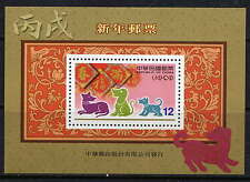Taiwan 2005 2006 China Lunar New Year of Dog S/S stamp