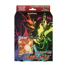 Preorder: Pokemon Card - Starter Deck set VMAX Charizard - Sword & Shield JAPAN