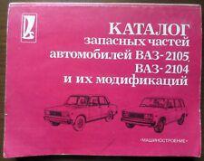 SOVIET CARS VAZ-2104 2105 LADA ZHIGULI PARTS CATALOG BOOK RUSSIAN 1989