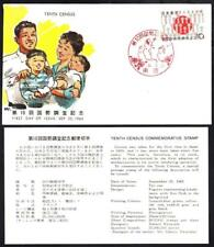 Japan Tenth Census Stamp 849 Japan First Day Cover (6171y)