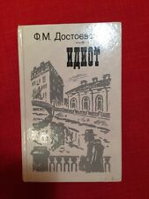 The Idiot by Dostoyevsky in Russian Vintage Soviet Edition 1987