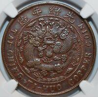 1906 CHINA Szechuan Mint Error 20 CASH NGC AU Y#11t 乙酉年四川省大清当二十铜元龙鳞完整