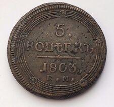 1803 RUSSIAN EMPIRE 5 KOPEKS ALEXANDER I COPPER COIN