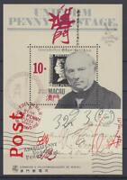 MACAU - Michel-Nr. Block 13 gestempelt/o (Briefmarkenausstellung, STAMP WORLD)