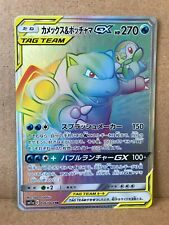 Blastoise & Piplup - Pokemon GX HR 076/064 SM11a - Japanese - NM/M