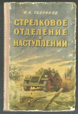 rifle squad in offensive combat activities Soviet Russian manual sergeant book