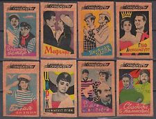 "RUSSIA 1962 Matchbox Label - Cat.95Z set y.la Opera Moscow ""The Circus Princess"""