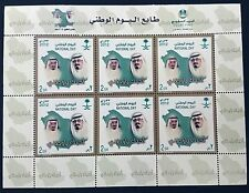 Saudi Arabia National Day 2012 SC#1418 Full Sheet MNH