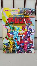 Power Rangers Zeo 1995 Book Japan PRZ Chouriki Sentai Ohranger
