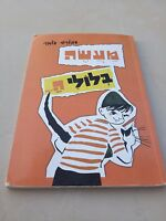 Reading a book in Hebrew children Judaica Israel Dvora Omer 2011 מעשה בלולי ה