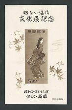 JAPAN 423 souvenir sheet of 1