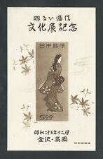 JAPAN 423 imperf souvenir sheet of 1 - Beauty Looking Back