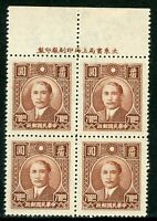 China 1947 Republic $7000 Shanghai Dahtung SYS Inscr Block Scott # 643 MNH W503