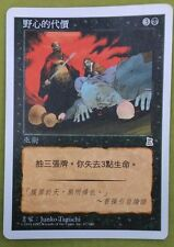"""Chinese Traditional """"""""Ambition's Cost"""""""" MTG Portal 3 Kingdoms P3K =NM="""