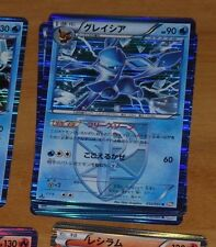 POKEMON JAPANESE RARE CARD HOLO CARTE 012/051 Givrali R BW5 1ST 1ED JAPAN NM