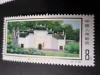 CHINE, CHINA, 1976, timbre 2045 ECOLE, neuf**, MNH STAMP, SCHOOLHOUSE