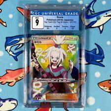 Roxie 197/173 CGC 9 MINT Pokemon Tag Team GX Tag All Stars sm12a JP Full Art