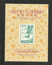 TAIWAN/ Rep.of China/ Formosa: Souv. Sheet Stamp Centenary 1968 / MNH