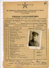 Soviet Russian RKKA Document   ID  1940-45 artillery school